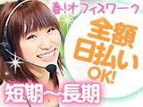 コールセンター・テレオペ(電話応対事務)