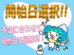 ピッキング(検品・梱包・仕分け)(交通費★支給ありマス♪)