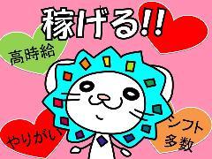 ピッキング(検品・梱包・仕分け)(工場内仕分)