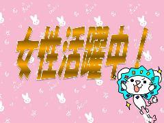飲食・フード(高校生OK(*^^*))