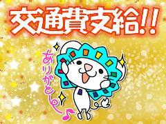コールセンター・テレオペ(チャット/1200円/週5日/手当有)