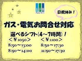 コールセンター・テレオペ(ガス・電気の利用・解約受付)