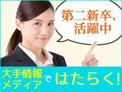 企画営業(情報誌・Webサイトの企画営業)