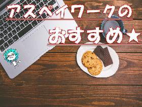 オフィス事務(スタッフ大募集)
