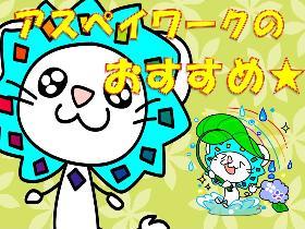 コールセンター・テレオペ(スタッフ大募集)