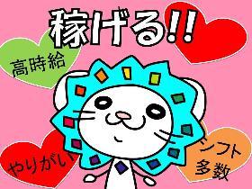 ピッキング(検品・梱包・仕分け)(☆6月末まで☆)