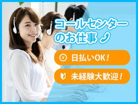 コールセンター・テレオペ(問合せ対応(受電)/9:00~17:00/週5日シフト制)