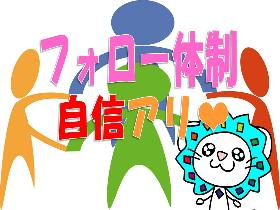 コールセンター・テレオペ(高時給!大手電力会社でのSV・LD募集です!)
