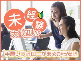 コールセンター・テレオペ(問合せ窓口業務・PC入力/日勤帯8:50~/土日祝休み)
