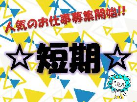 コールセンター・テレオペ(短期×高時給×駅チカ!公共系の電話対応)