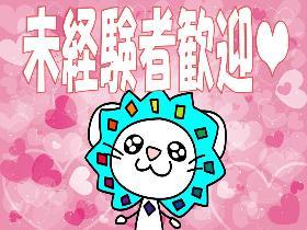 コールセンター・テレオペ(大人気業務が大募集!/高時給1200円♪)