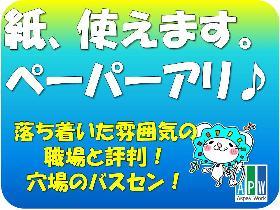 コールセンター・テレオペ(12-21シフト追加です!)