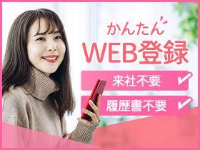 コールセンター・テレオペ(SV業務/時給1310円/週4~5日)