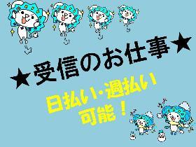 コールセンター・テレオペ(化粧品(コスメ)の通販注文受付)