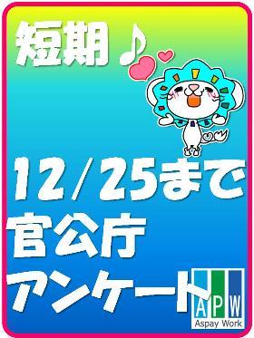 コールセンター・テレオペ(短期12/25まで!)