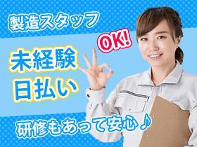 軽作業(食品製造/9-18/短期/週4日~5日希望制シフト)