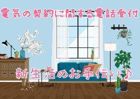 コールセンター・テレオペ(電話受付・PC入力/8:50~17:00/土日祝休み/)