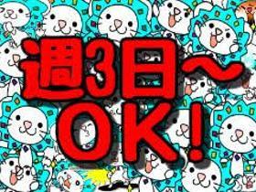 コールセンター・テレオペ(3月末まで☆週3~OK!)