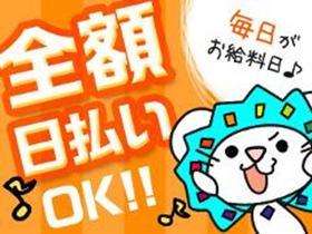 コールセンター・テレオペ(時給1100円/日払いOK)