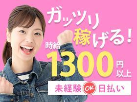 コールセンター・テレオペ(時給1300円/日払いOK)