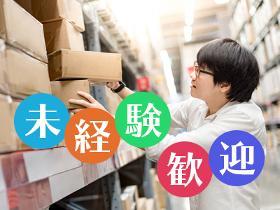 製造業(収納用品・DIY商品/日勤/土日休み)