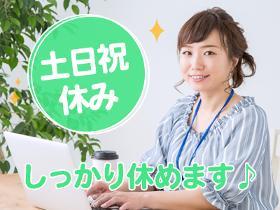 軽作業(プラスチック商品の検品・梱包/日勤/土日休み)