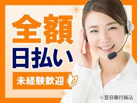 コールセンター・テレオペ(時給1240円/週4~5日/8h勤務)