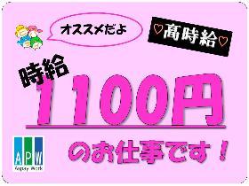 コールセンター・テレオペ(電気やガスの開閉栓の受付(¥1100/時))