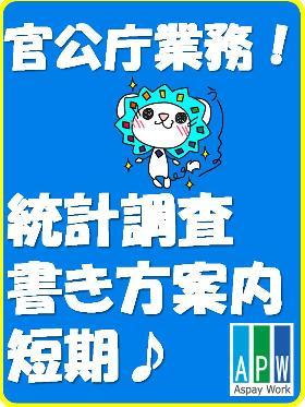 コールセンター・テレオペ(官公庁統計調査)