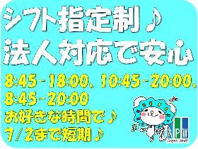 コールセンター・テレオペ(カンタン!案内ダケ♪)
