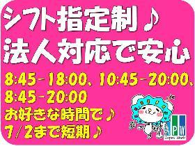 コールセンター・テレオペ(短期!7/2まで)