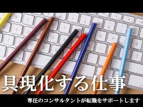 WEB・クリエイター(アートディレクター)