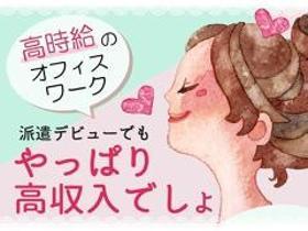 コールセンター・テレオペ(選べる時給と交通費の有無/研修8日間/10:00-19:00)