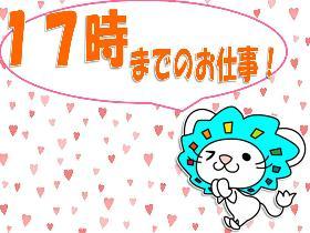 ピッキング(検品・梱包・仕分け)(日払いOK!)