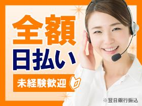 コールセンター・テレオペ(時給1200円/日払いOK/平日のみ)