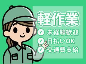 ピッキング(検品・梱包・仕分け)(部品のピッキング)