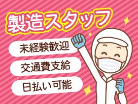 食品製造スタッフ(加工検品・梱包・運搬/日勤・夜勤/土日祝み)