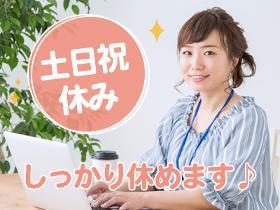 営業事務(残業月平均10H以内♪)