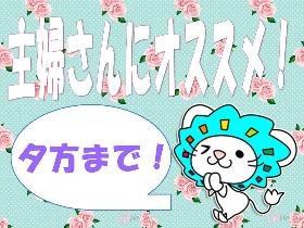 ピッキング(検品・梱包・仕分け)(未経験者歓迎☆彡)