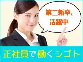 人事・総務(採用担当)