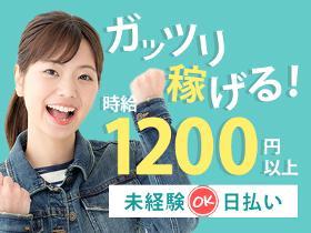 コールセンター・テレオペ(長期で安定して働ける♪時給1,220円でガッツリ稼ぎませんか??)