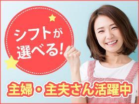 コールセンター・テレオペ(コール/事務/データ入力/データチェック)