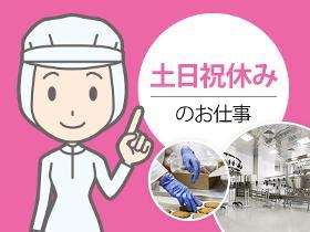 製造スタッフ(組立・加工)(排気用ダクトの加工)