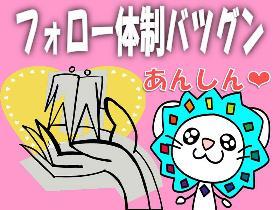 コールセンター・テレオペ(☆★ショートタイム/短期OK/扶養内OK/学生OK☆★)