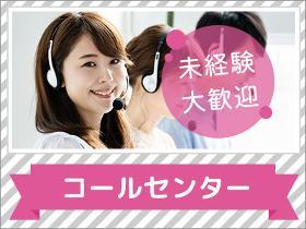 コールセンター・テレオペ(週4日~/1100円/天神/コール)