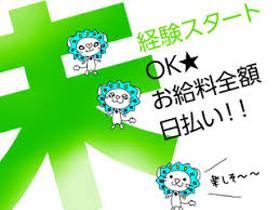 コールセンター・テレオペ(家電修理受付業務×12月末迄OK×長期OK!)