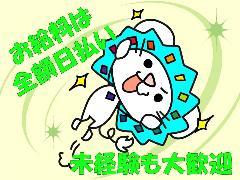 コールセンター・テレオペ(CC(受信)/時給1120円/天神)