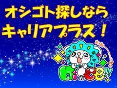 コールセンター・テレオペ(受発信のシゴト☆)