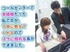 コールセンター・テレオペ(書籍・CD購入の問い合わせ対応)