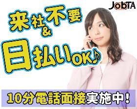 コールセンター・テレオペ(日払い〇テレワーク/1350円/企業向け発信/平週4~OK)